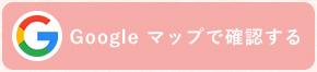 バレエスタジオモモ千川スタジオをGoogleマップで見る